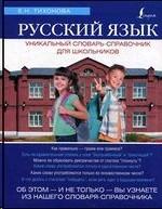 Русский язык. Уникальный словарь-справочник для школьников