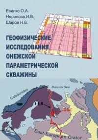 Геофизические исследования Онежской параметрической  скважины