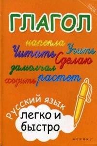 Глагол. Русский язык легко и быстро