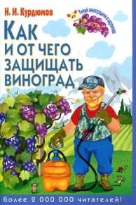 Умный виноградник в картинках. Как и от чего защищать виноград