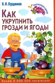 Умный виноградник в картинках. Как укрупнить грозди и ягоды