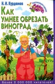 Умный виноградник в картинках. Как умнее обрезать виноград