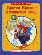 Братец Кролик и горшочек меда. Первое чтение. Читаем с подсказками