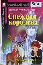 Снежная королева. The Snow Queen. Домашнее чтение