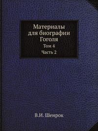 Материалы для биографии Гоголя Том 4. Часть 2