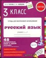 Русский язык 3 кл. 48 проверочных работ