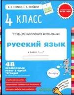 Русский язык 4 кл. 48 проверочных работ