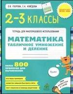 Математика 2-3 кл. Табличное умножение и деление