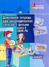 Домашняя тетрадь для логопедических занятий с детьми. Звук Рь выпуск 4й