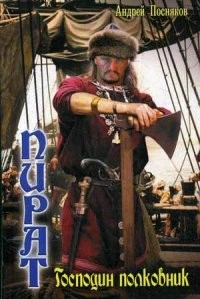 Пират. Господин полковник