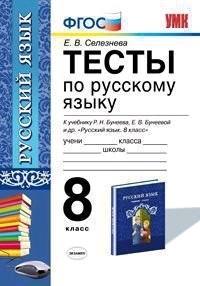 Русский язык 8 кл.Тесты к учебнику Бунеева