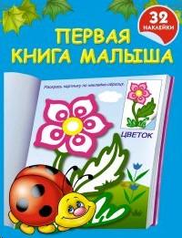 Первая книга малыша 32 наклейки
