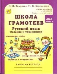 Русский язык 4 кл. Задания и упражнения. Рабочая тетрадь в 2х частях часть 1я