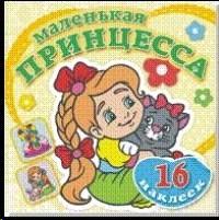Маленькая принцесса. Забавный котенок