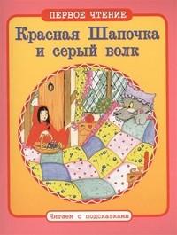 Красная Шапочка и серый волк. Первое чтение. Читаем с подсказками