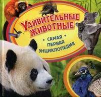 Удивительные животные. Самая первая энциклопедия