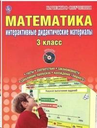 Математика 3 кл. Контрольно-измерительные материалы. Дидактическое пособие для учителя