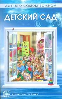 Детский сад. Беседы и сказки для детей