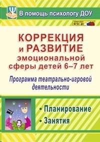 Коррекция и развитие эмоциональной сферы детей 6-7 лет. Программа театрально-игровой деятельности, планирование, занятия