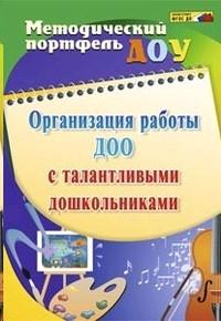 Организация работы ДОО с талантливыми дошкольниками