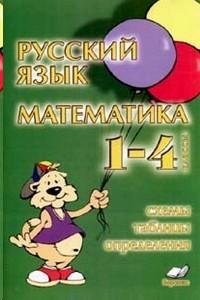Русский язык. Математика 1-4 кл. Схемы, таблицы, определения