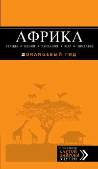 Путеводитель Африка. Уганда, Кения, Танзания, ЮАР, Зимбабве