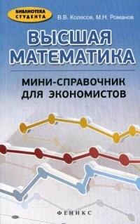 Высшая математика. Мини-справочник для экономистов