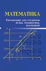 Математика. Справочник для студентов вузов, техникумов