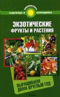 Экзотические фрукты и растения. Выращиваем дома