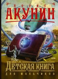 Детская книга для мальчиков