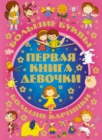 Первая книга девочки.Большие буквы.Большие картинки