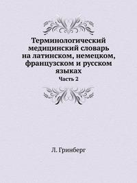Терминологический медицинский словарь на латинском, немецком, французском и русском языках Часть 2