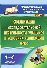 Организация исследовательской деятельности учащихся в условиях реализации ФГОС 1-4 кл