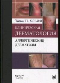 Клиническая дерматология. Аллергические дерматозы