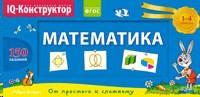 Математика 1-4 кл. Перекидное табло
