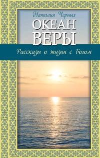 Океан веры. Рассказы о жизни с Богом
