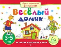 Игры с картинками для малышей. Веселый домик 3-5 лет