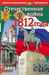 Отечественная война 1812 г. Демонстрационный материал (комплект с методичкой)