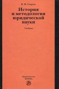 История и методология юридической науки. Учебник для магистерской степени