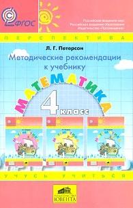 Математика 4 кл. Методика