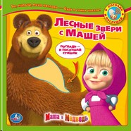 Маша и Медведь. Лесные зверушки с Машей. Книга с тактильными звуковыми вставками