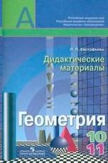 Дидактические материалы по геометрии 10-11 кл к учебнику Александрова
