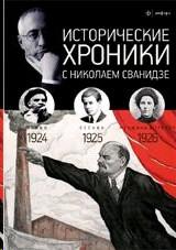 Исторические хроники с Николаем Сванидзе 1924-1926 выпуск №5