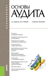 Основы аудита. Учебное пособие для ВУЗов