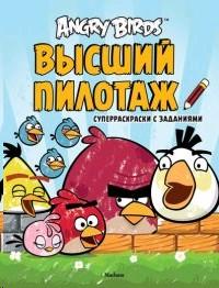 Angry Birds. Высший пилотаж. Суперраскраски с заданиями