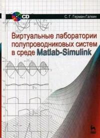 Виртуальные лаборатории полупроводниковых систем в среде Matlab-Simulink
