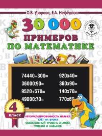 30000 примеров по математике 4 кл