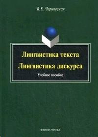 Лингвистика текста. Лингвистика дискурса. Учебное пособие