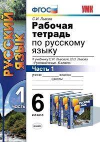 Русский язык 6 кл. Рабочая тетрадь к учебнику Львовой часть 1я