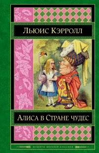 Алиса в Стране чудес. Алиса в Зазеркалье. Охота на Снарка. Эссе